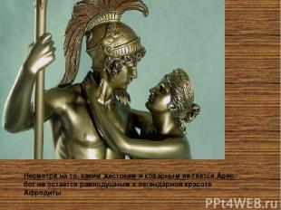 Несмотря на то, каким жестоким и коварным является Арес, бог не остается равноду