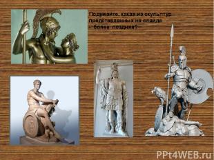 Подумайте, какая из скульптур представленных на слайде - более поздняя?