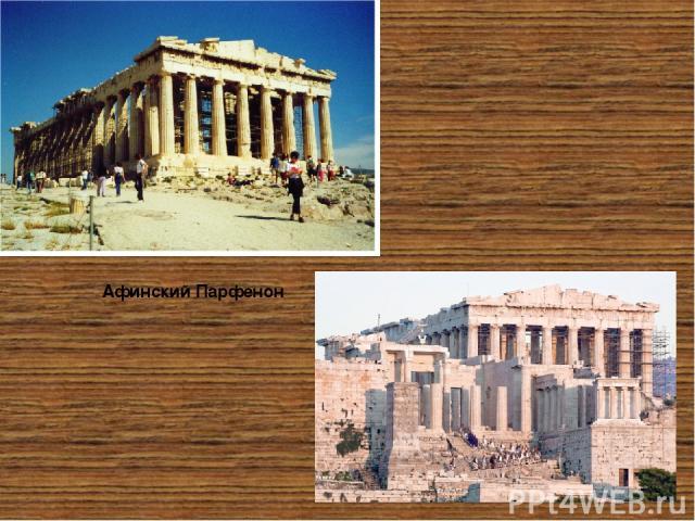 Афинский Парфенон Храм Парфенон, посвященный Афине, на территории Акрополя начали возводить около 447 г. до н. э. вместо разрушенного персами недостроенного святилища. Строительство этого уникального памятника архитектуры было поручено архитектору К…