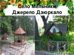 Село Мельники Джерело Дзюркало