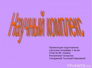 Презентация подготовлена учителем географии 1 кв.кат СОШ № 98 г.Казани Республик