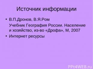 Источник информации В.П.Дронов, В.Я.Ром Учебник География России. Население и хо