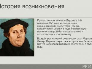 История возникновения Протестантизм возник вЕвропев 1-й половинеXVI векакак