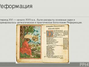 Реформация В период XVI— начало XVIIIв.в., были раскрыты основные идеи и форми
