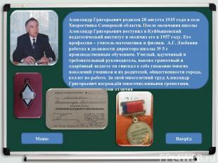 Меню Вперёд Александр Григорьевич родился 28 августа 1935 года в селе Хворостянк