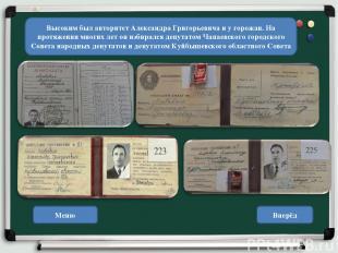 Меню Вперёд Высоким был авторитет Александра Григорьевича и у горожан. На протяж