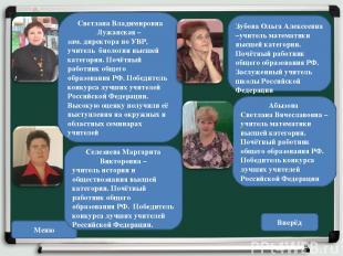 Меню Вперёд Селезнева Маргарита Викторовна – учитель истории и обществознания вы