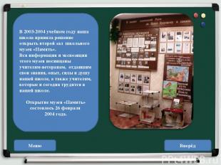 В 2003-2004 учебном году наша школа приняла решение открыть второй зал школьного