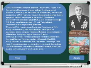 Меню Вперёд Павел Иванович Кочеулов родился 1 марта 1912 года в селе Андросовка