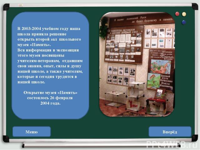 В 2003-2004 учебном году наша школа приняла решение открыть второй зал школьного музея «Память». Вся информация и экспозиции этого музея посвящены учителям-ветеранам, отдавшим свои знания, опыт, силы и душу нашей школе, а также учителям, которые и с…