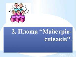 """2. Площа """"Майстрів- співаків""""."""