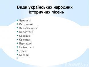 Види українських народних історичних пісень Чумацькі Рекрутські Заробітчанські С