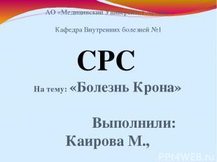 АО «Медицинский Университет Астана» Кафедра Внутренних болезней №1 На тему: «Бол