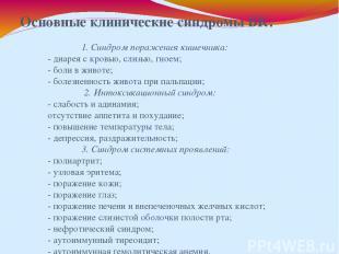 Основные клинические синдромы БК: 1. Синдром поражения кишечника: - диарея с кро