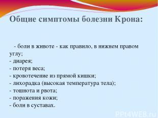 Общие симптомы болезни Крона: - боли в животе - как правило, в нижнем правом угл