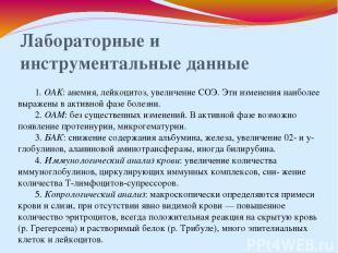Лабораторные и инструментальные данные 1. OAK: анемия, лейкоцитоз, увеличение СО