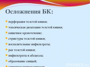 Осложнения БК: перфорация толстой кишки; токсическая дилатация толстой кишки; ки
