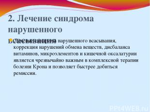 2. Лечение синдрома нарушенного всасывания Лечение синдрома нарушенного всасыван