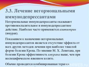 3.3. Лечение негормональными иммунодепрессантами Негормональные иммунодепрессант