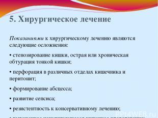 5. Хирургическое лечение Показаниями к хирургическому лечению являются следующие