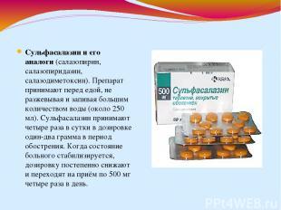 Сульфасалазин и его аналоги(салазопирин, салазопиридазин, салазодиметоксин). Пр