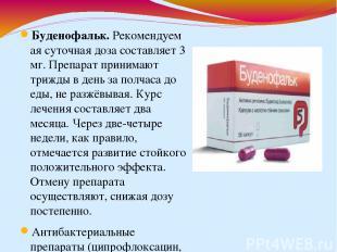 Буденофальк.Рекомендуемая суточная доза составляет 3 мг. Препарат принимают три