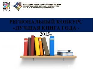 РЕГИОНАЛЬНЫЙ КОНКУРС «ЛУЧШАЯ КНИГА ГОДА - 2015»