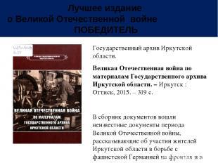 Лучшее издание о Великой Отечественной войне ПОБЕДИТЕЛЬ Государственный архив Ир
