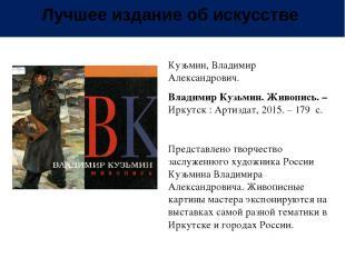 Лучшее издание об искусстве Кузьмин, Владимир Александрович. Владимир Кузьмин. Ж