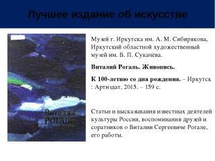 Лучшее издание об искусстве Музей г. Иркутска им. А. М. Сибирякова, Иркутский об