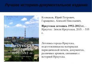 Колмаков, Юрий Петрович, Гаращенко, Алексей Николаевич. Иркутская летопись 1992–