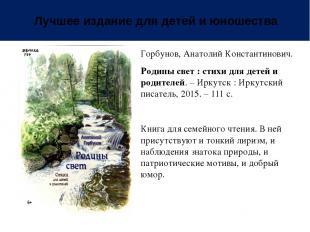 Лучшее издание для детей и юношества Горбунов, Анатолий Константинович. Родины с