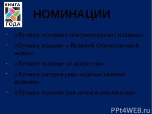 НОМИНАЦИИ «Лучшее историко-документальное издание» «Лучшее издание о Великой Оте