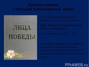Лучшее издание о Великой Отечественной войне Усть-Ордынская национальная библиот