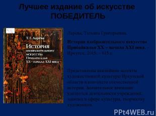 Лучшее издание об искусстве ПОБЕДИТЕЛЬ Ларёва, Татьяна Григорьевна. История изоб
