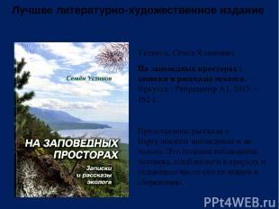 Лучшее литературно-художественное издание Устинов, Семён Климович. На заповедных