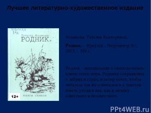 Лучшее литературно-художественное издание Ясникова, Татьяна Викторовна. Родник.