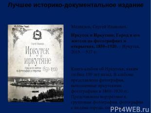 Лучшее историко-документальное издание Медведев, Сергей Иванович. Иркутск и Ирку