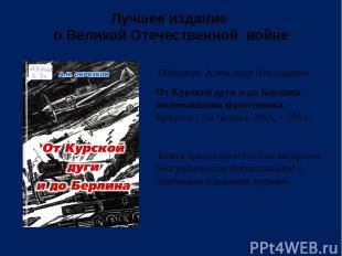 Лучшее издание о Великой Отечественной войне Обрезков, Александр Николаевич. От