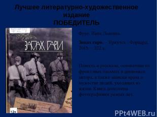 Лучшее литературно-художественное издание ПОБЕДИТЕЛЬ Фруг, Инна Львовна. Запах г