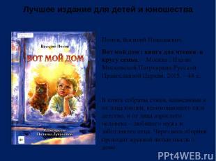 Лучшее издание для детей и юношества Попов, Василий Николаевич. Вот мой дом : кн