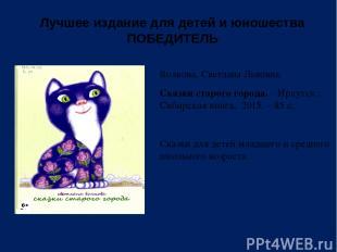 Лучшее издание для детей и юношества ПОБЕДИТЕЛЬ Волкова, Светлана Львовна. Сказк