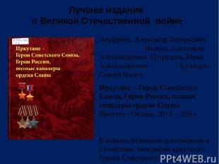 Лучшее издание о Великой Отечественной войне Ануфриев, Александр Валерьевич, Ива