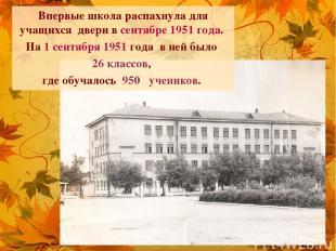 Впервые школа распахнула для учащихся двери в сентябре 1951 года. На 1 сентября