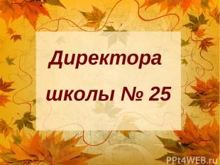 Директора школы № 25