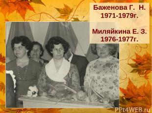 Баженова Г. Н. 1971-1979г. Миляйкина Е. З. 1976-1977г.