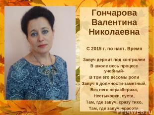 Гончарова Валентина Николаевна С 2015 г. по наст. Время Завуч держит под контрол
