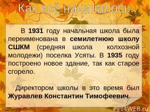 В 1931 году начальная школа была переименована в семилетнюю школу СШКМ (средняя