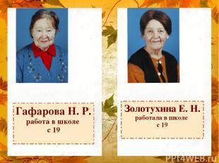 Гафарова Н. Р. работа в школе с 19 Золотухина Е. Н. работала в школе с 19
