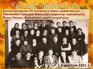 Коллектив школы (32 человека) в новом здании школы. Максименко Григорий Никитови